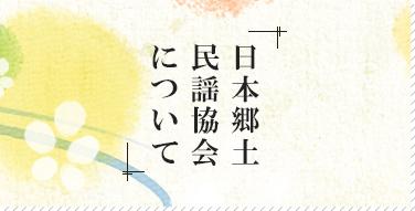 日本郷土民謡協会について