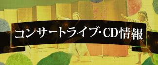 コンサートライブ・CD情報